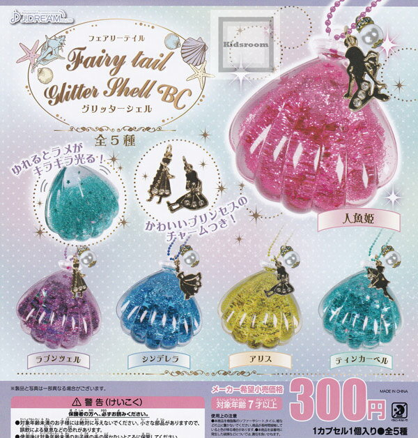コレクション, ガチャガチャ  Fairy tail glitter Shell BC 5