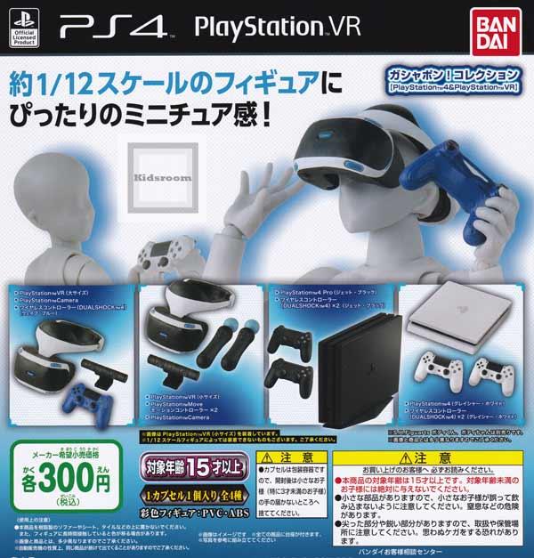 コレクション, ガチャガチャ  PS4 PlayStation VR 4