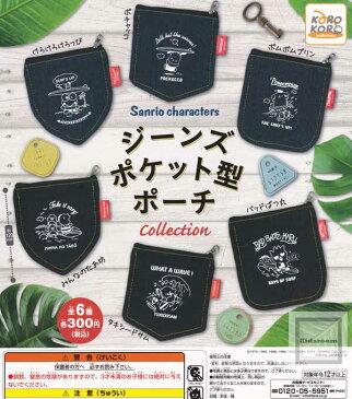 【コンプリート】サンリオキャラクターズ ジーンズポケット型ポーチ ★全6種セット