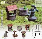 【コンプリート】井戸〜ちょこりんカエル〜 ★全6種セット