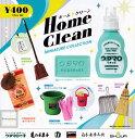 【コンプリート】ホームクリーン Home Clean MINIATURE COLLECTION ★全6種セット