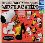 【コンプリート】スヌーピー Fantastic Jazz Weekend ★全5種セット