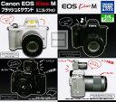 【コンプリート】【再販】Canon EOS Kiss M フラッシュ&サウンド ミニコレクション ★全4種セット