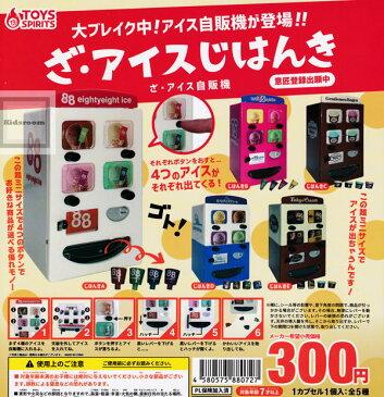 【コンプリート】【再販】ざ・アイス自販機 ★全5種セット