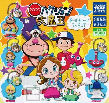【コンプリート】ハクション大魔王2020 ボールチェーンフィギュア ★全5種セット