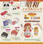 【コンプリート】昭和ノスタルジック ミニチュアコレクション ★全6種セット