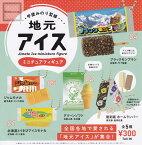 【コンプリート】地元アイス ミニチュアフィギュア ★全5種セット