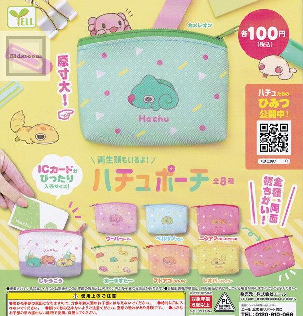 產品詳細資料,日本Yahoo代標|日本代購|日本批發-ibuy99|興趣、愛好|收藏|噠|【コンプリート】ハチュポーチ ★全8種セット