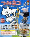 でぶネコは1/50アソート!【コンプリート】つみネコ マグネットマスコット 全18種