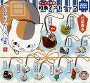【コンプリート】夏目友人帳 ニャンコ先生和菓子ストラップ ★全9種セット