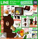 【コンプリート】LINE CHARACTER デスクトップアイテム Part2 ★全8種セット