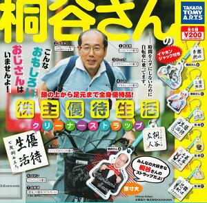 【コンプリート】桐谷さんの株主優待生活 クリーナーストラップ ★全6種セット