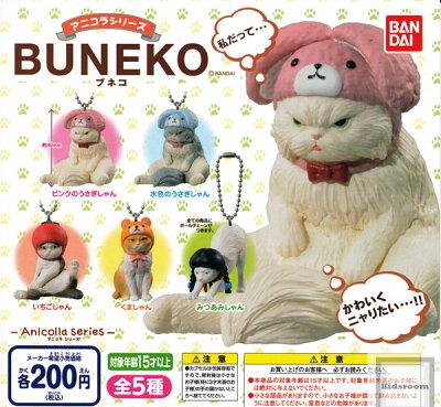 ガシャポン ガチャガチャ【コンプリート】アニコラシリーズ BUNEKO★全5種セット