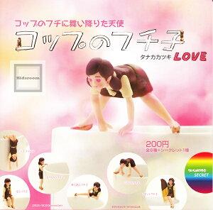 ガシャポン ガチャガチャ【コンプリート】コップのフチ子 LOVE★全7種セット
