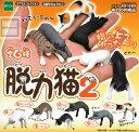 ガシャポン ガチャガチャ【コンプリート】脱力猫2 ★全6種セット