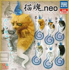 ガシャポン ガチャガチャ【コンプリート】猫魂.neo ★全6種セット