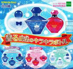【コンプリート】香る魔法のキラキラボトル ★全9種セット