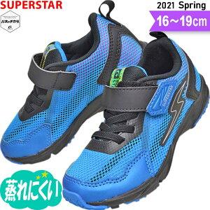 スーパースター バネのチカラ 男の子 キッズ スニーカー 運動会 運動靴 小学生 子供 靴 SS K1020 ブルー 16〜19