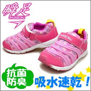 瞬足 女の子 キッズ スニーカー C215 ピンクチェック 子供靴 通学靴 運動靴 俊足 (シュンソク) 子供 靴 アキレス そくいく