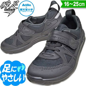 瞬足 上履き キッズ 黒 スニーカー 子供靴 通学靴 運動靴 俊足 (シュンソク) 子供 靴 上靴 SKI0017 (CI-001) ブラック アキレス そくいく 黒靴