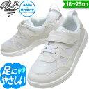 瞬足 上履き キッズ・ジュニア 白 スニーカー 子供靴 通学靴 運動靴 俊足 (シュンソク) 子供 靴 上靴 SKI0010 (CI-001) ホワイト アキレス そくいく 白靴
