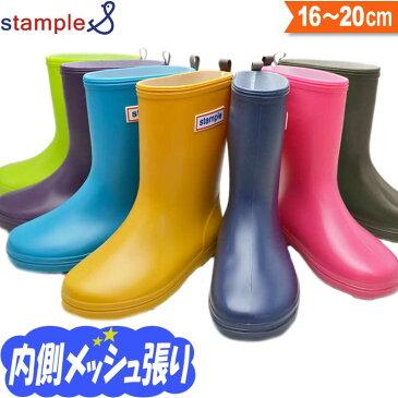 子供 長靴 キッズ 女の子 男の子 スタンプル レインブーツ ロング 防水 雨靴 靴 75005 16?20