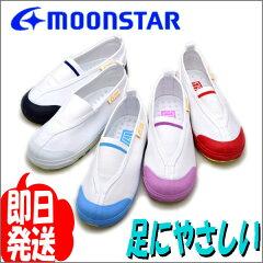 【送料390円より】ムーンスター 上履き 子供 ST-12(三角ゴム)上靴 足に優しい靴 内履…
