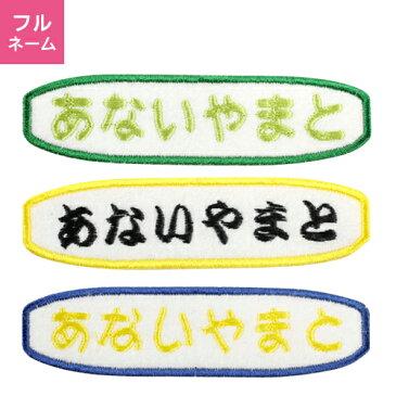 【お名前ワッペン】フルネームタイプ 入園・入学に最適!準備セット