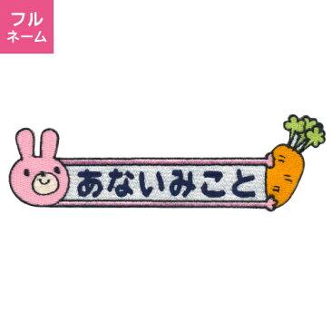 【お名前ワッペン】フルネーム キャラワッペンうさぎとニンジン入園・入学に最適!準備セット