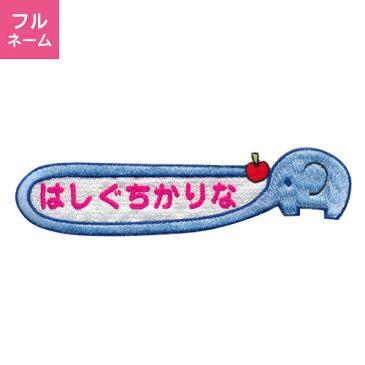 【お名前ワッペン】フルネーム キャラワッペンゾウとりんご入園・入学に最適!準備セット