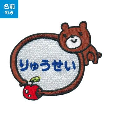 【お名前ワッペン】キャラワッペンクマとりんご※お名前のみ入園・入学に最適!準備セット