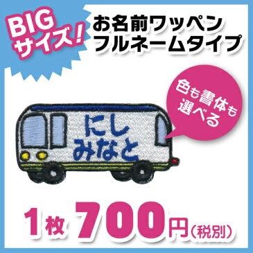 【お名前ワッペン】BIGサイズ キャラワッペン車入園・入学に最適!準備セット