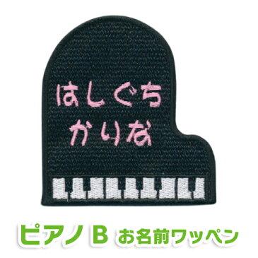 【お名前ワッペン】BIGサイズ キャラワッペンピアノ_B入園・入学に最適!準備セット