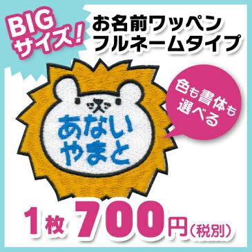 【お名前ワッペン】BIGサイズ キャラワッペンライオン入園・入学に最適!準備セット