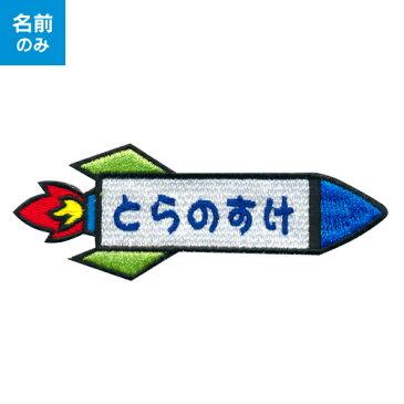 【お名前ワッペン】キャラワッペンロケット 横タイプ※お名前のみ入園・入学に最適!準備セット