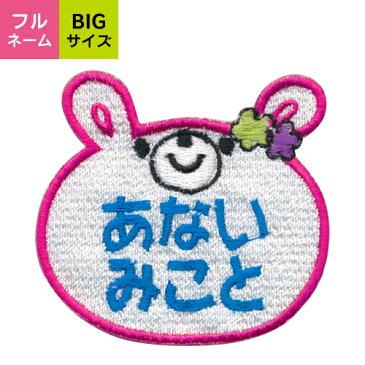 【お名前ワッペン】BIGサイズ キャラワッペンうさぎ入園・入学に最適!準備セット