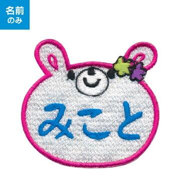 【お名前ワッペン】キャラワッペンうさぎ入園・入学に最適!準備セット