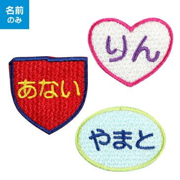 【お名前ワッペン】名前のみワッペン入園・入学に最適!準備セット