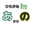 【3cmサイズ】ひらがなワッペン 「あ〜の」入園・入学に最適!/アップリケ/名前ワッペン/文字ワッペン/簡単アイロン接着!