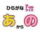 【大きいタイプ】ひらがなワッペン 「あ〜の」(7cmサイズ)入園・入学に最適!/アップリケ/名前ワッペン/文字ワッペン/簡単アイロン接着!