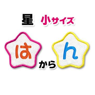 【小さいタイプ】縦4cmサイズ星型 ひらがな文字ワッペン 「は〜ん」入園・入学に最適!/アップリケ/お名前ワッペン
