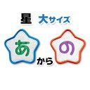 【大きいタイプ】縦6.5cmサイズ星型 ひらがな文字ワッペン...