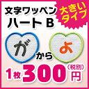 【大きいタイプ】縦6.0cmサイズハート形B ひらがな文字ワッペン 「...