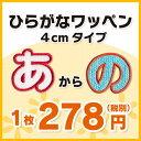 【4cmサイズ】ひらがなワッペン 「あ?の」入園・入学に最適!/アップリケ/名前ワッペン/文字ワッペン/簡単アイロン接着!