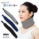 首 ネックサポーター コルセット 頸椎カラー ソフトタイプ ストレートネック 首枕 首を支える