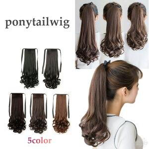 ポニーテール ウィッグ カール 3サイズ ロング エクステ 巻き髪 耐熱 つけ毛