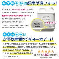 キエルキンバックインボックス20リットル(次亜塩素酸水)