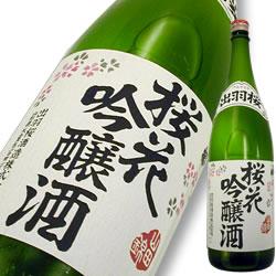 ● 出羽桜 桜花吟醸 山田錦 1800ml 酒の専門情報誌「地酒人気銘柄ランキング」の吟醸酒部門において、12年連続一位に輝いたのを記念して限定販売されましたお得な桜花吟醸です。【】【_メッセ入力】