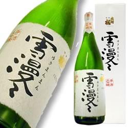 ● 幻の酒が定価で買えます! 一カ所2本以上送料無料! 出羽桜 大吟醸 雪漫々 ゆきまんまん 1800m...