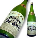 ● 栄光冨士 大吟醸 古酒屋のひとりよがり 720ml